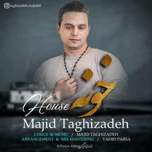 majid taghizadeh khoneh دانلود اهنگ خونه مجید تقی زاده