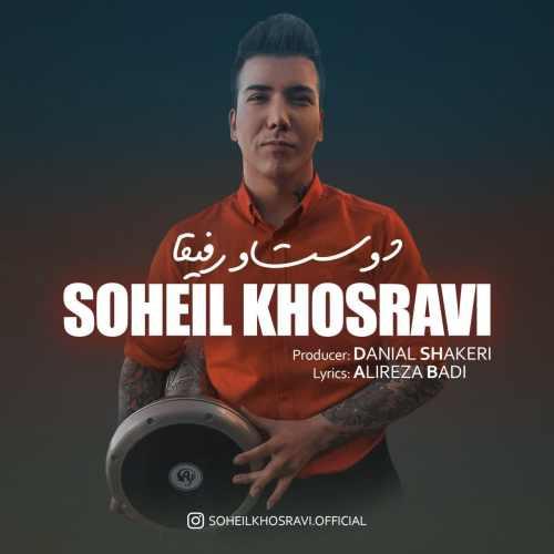 soheil khosravi doost o refigha دانلود اهنگ دوست و رفیقها سهیل خسروی