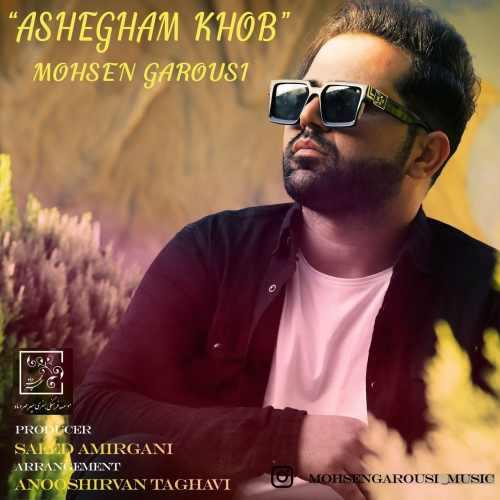 mohsen garousi ashegham khob دانلود اهنگ عاشقم خوب محسن گروسی