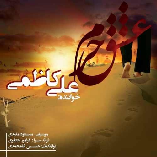 ali kazemi eshghe haram دانلود اهنگ عشق حرم علی کاظمی