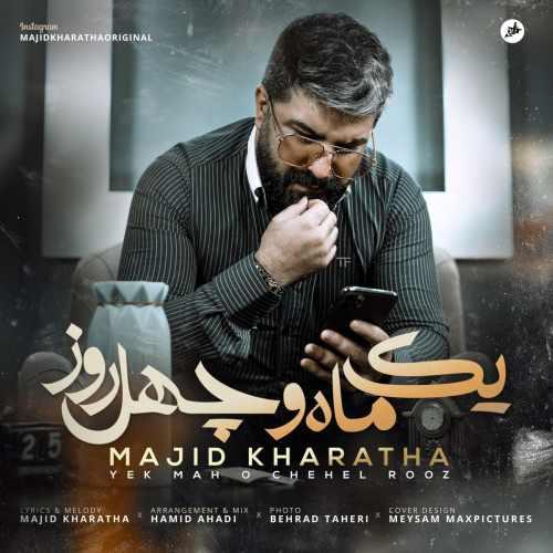 majid kharatha yek maho chehel rooz دانلود اهنگ یک ماه و چهل روز مجید خراطها