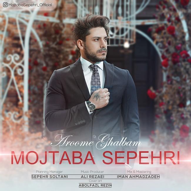 mojtaba sepehri aroome ghalbam دانلود اهنگ آروم قلبم مجتبی سپهری