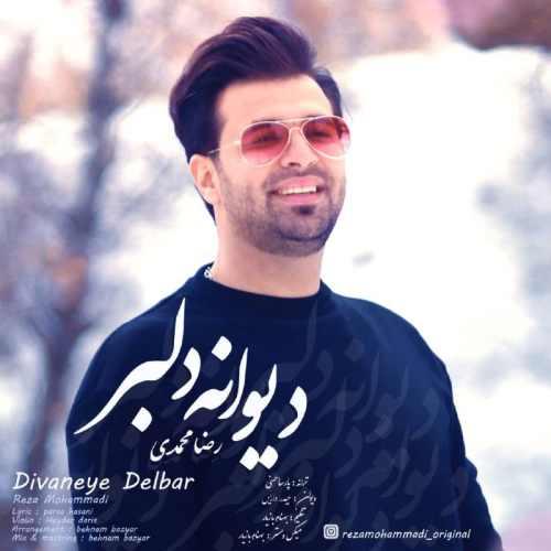 reza mohammadi divaneye delbar دانلود اهنگ دیوانه دلبر رضا محمدی