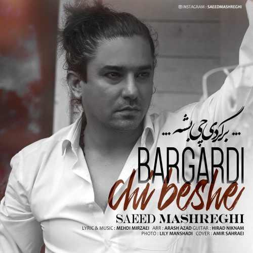 saeed mashreghi bargardi chi beshe دانلود اهنگ برگردی چی بشه سعید مشرقی