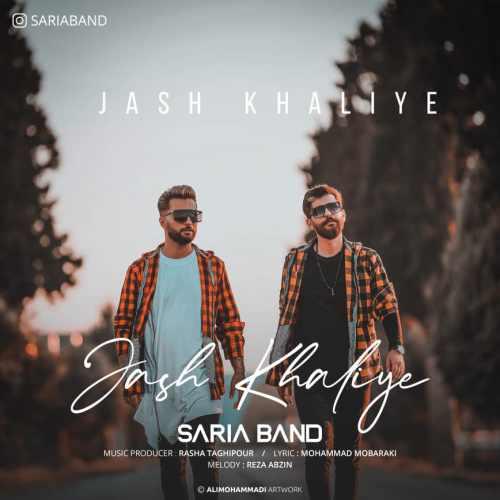 saria band jash khalie دانلود اهنگ جاش خالیه ساریا بند