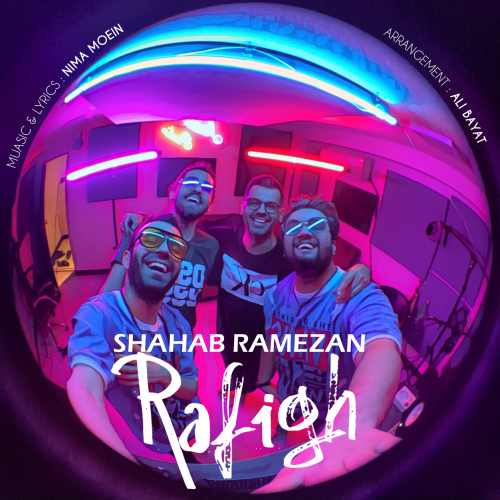 shahab ramezan refigh دانلود اهنگ رفیق شهاب رمضان