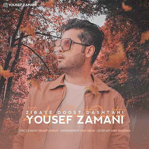 yousef zamani zibaye doost dashtani دانلود اهنگ زیبای دوست داشتنی یوسف زمانی