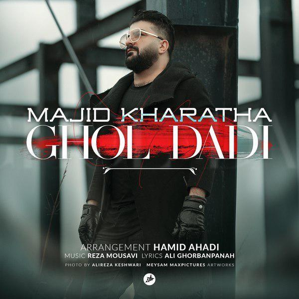 majid kharatha ghol dadi دانلود اهنگ قول دادی مجید خراطها