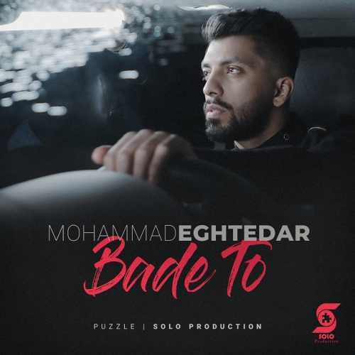 mohammad eghtedar bade to دانلود اهنگ بعد تو محمد اقتدار