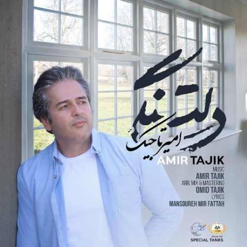 amir tajik deltangi دانلود اهنگ دلتنگی امیر تاجیک