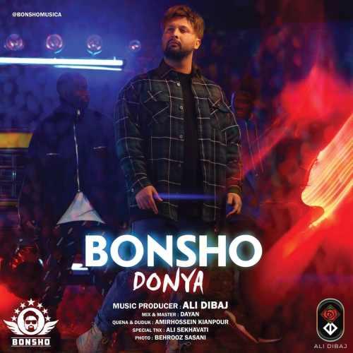 bonsho donya دانلود اهنگ دنیا بونشو