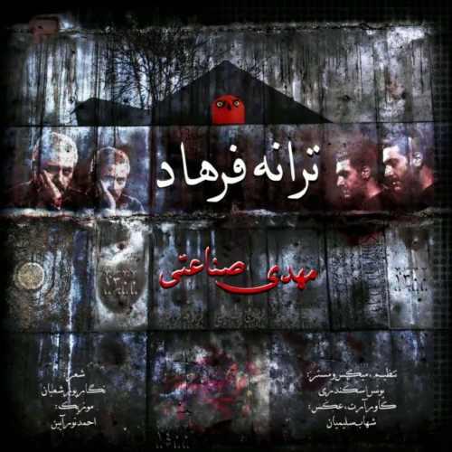 mehdi sanaati tarane farhad دانلود اهنگ ترانه فرهاد مهدی صناعتی