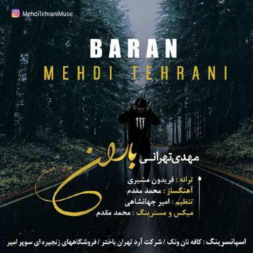 mehdi tehrani baran دانلود اهنگ باران مهدی تهرانی