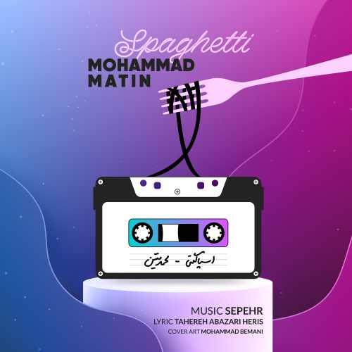 mohammad matin spaghetti دانلود اهنگ اسپاگتی محمد متین