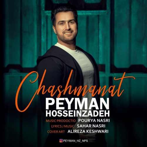 peyman hosseinzadeh cheshmanat دانلود اهنگ چشمانت پیمان حسین زاده