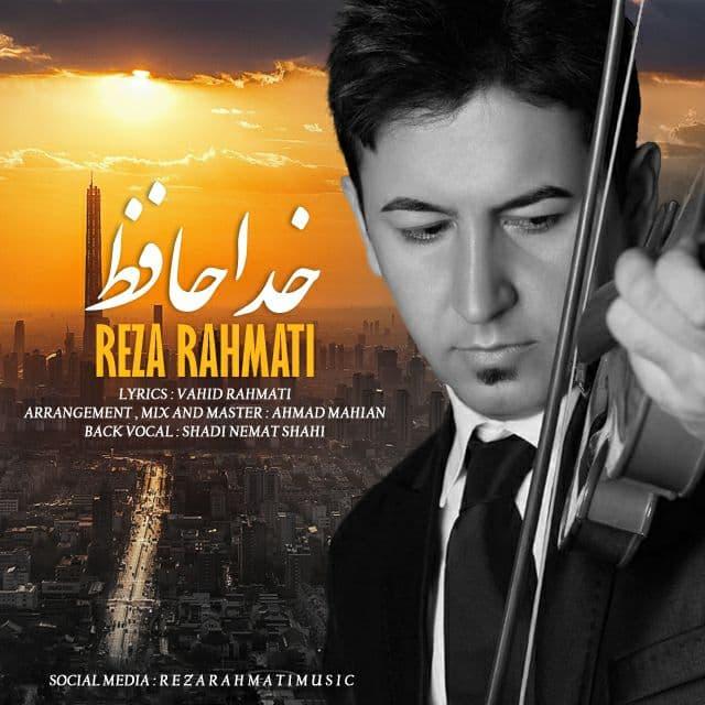 reza rahmati khodahafez دانلود اهنگ خداحافظ رضا رحمتی