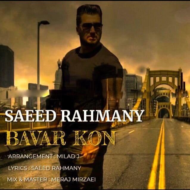 saeed rahmany bavar kon دانلود اهنگ باور کن سعید رحمانی