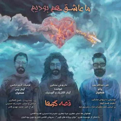 story tellers we loved each other دانلود اهنگ ما عاشق هم بودیم گروه قصه گوها