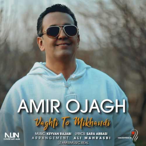 amir ojagh vaghti to mikhandi دانلود اهنگ وقتی تو میخندی امیر اجاق