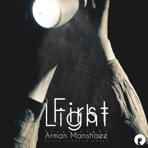 arman manshaee firstlight دانلود اهنگ اولین نور آرمان منشئی