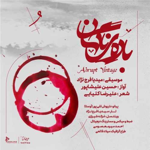 hosein alishapour badeye nagahan دانلود اهنگ باده ی ناگهان حسین علیشاپور