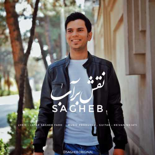 sagheb naghsh bar aab دانلود اهنگ نقش بر آب ثاقب