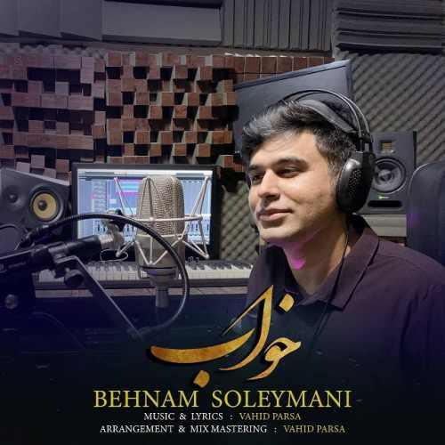 behnam soleymani khab دانلود اهنگ خواب بهنام سلیمانی
