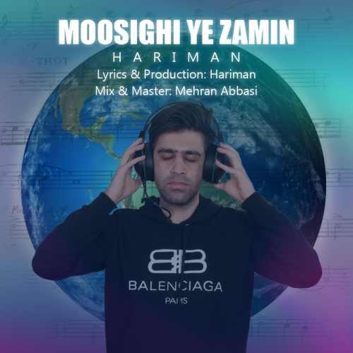hariman earth's دانلود اهنگ موسیقی زمین هریمان