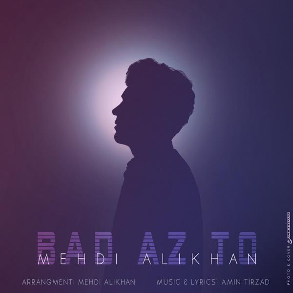 mehdi alikhan bad az to دانلود اهنگ بعد از تو مهدی علیخان