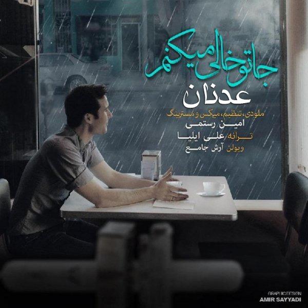 adnan jato khali mikonam دانلود اهنگ جاتو خالی میکنم عدنان
