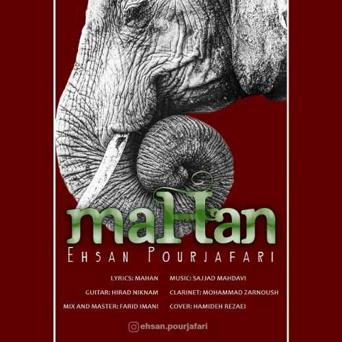 ehsan pourjafari mahan دانلود اهنگ ماهان احسان پور جعفری