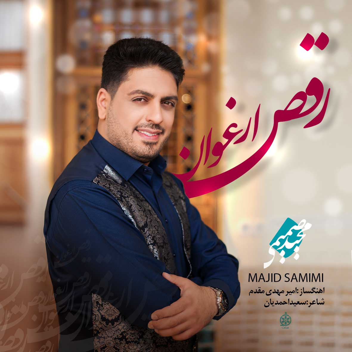 majid samimi raghse arghavan دانلود اهنگ رقص ارغوان مجید صمیمی