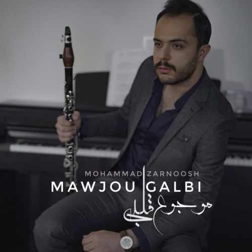 mohammad zarnoosh mawjou albi دانلود اهنگ موجوع قلبی محمدزرنوش