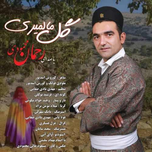 rahman mahmoudi gol malmiri دانلود اهنگ گل مالمیری رحمان محمودی