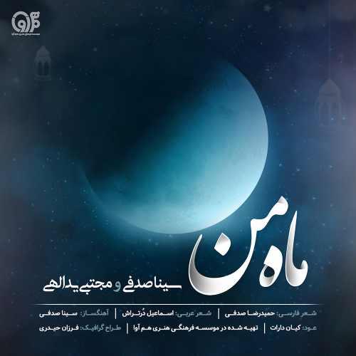 sina sadafi & mojtaba yadollahi mahe man دانلود اهنگ ماه من سینا صدفی و مجتبی یداللهی
