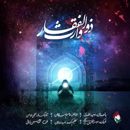vahid ahmadi varese zolfaghar دانلود اهنگ وارث ذوالفقار وحید احمدی