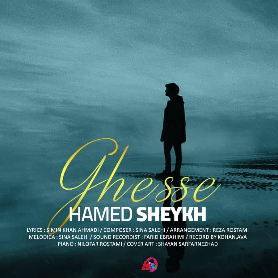 hamed sheykh ghese دانلود اهنگ قصه حامد شیخ