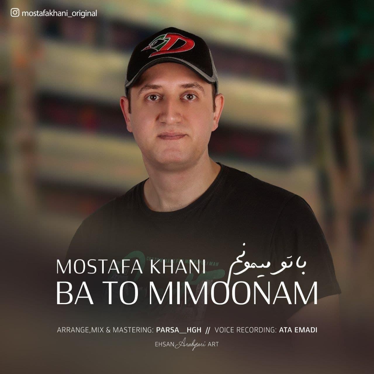 mostafa khani ba to mimoonam دانلود اهنگ با تو میمونم مصطفی خانی