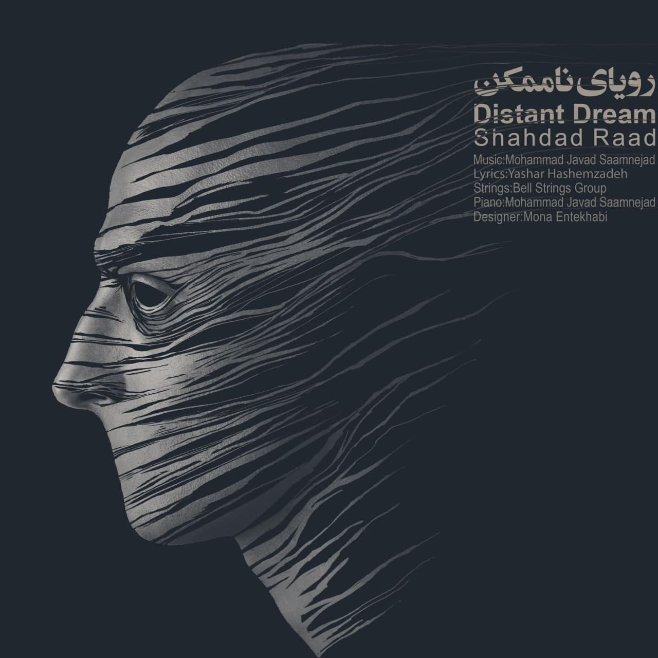 shahdad raad royayeh naamomken دانلود اهنگ رویای ناممکن شهداد راد