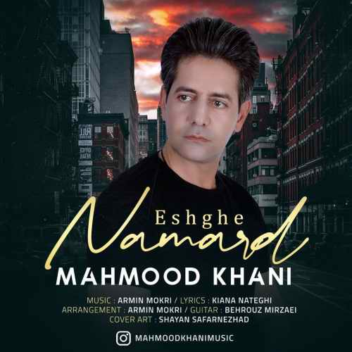 mahmood khani eshghe namard دانلود اهنگ عشق نامرد محمود خانی
