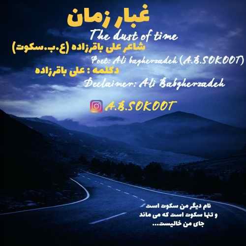 ali bagherzadeh the dust of time دانلود اهنگ غبار زمان