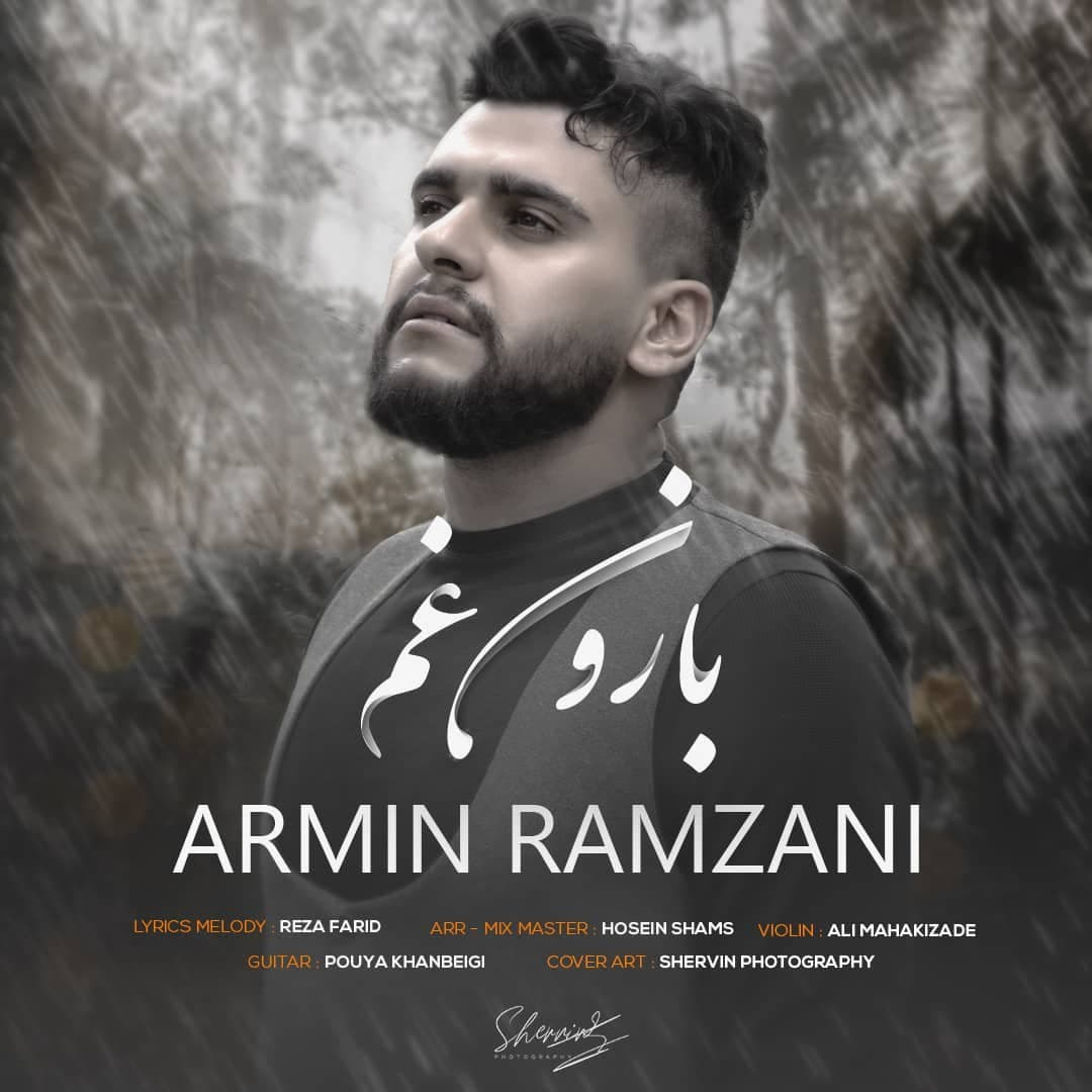 armin ramzani baroone gham دانلود اهنگ بارونه غم آرمین رمضانی