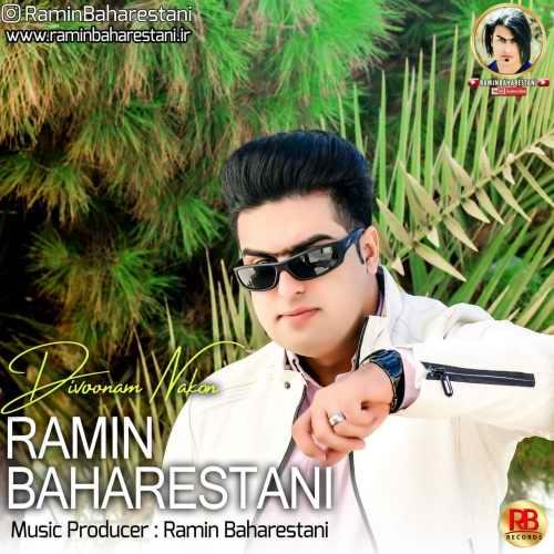 ramin baharestani divoonam nakon دانلود اهنگ دیوونم نکن رامین بهارستانی