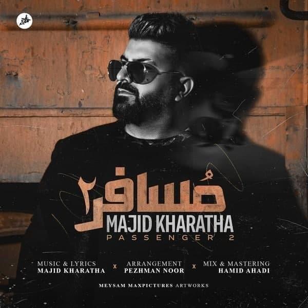majid kharatha mosafer 2 دانلود اهنگ مسافر ۲ مجید خراطها