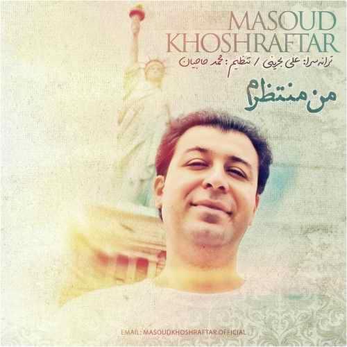 masoud khoshraftar man montazeram دانلود اهنگ من منتظرم مسعود خوش رفتار