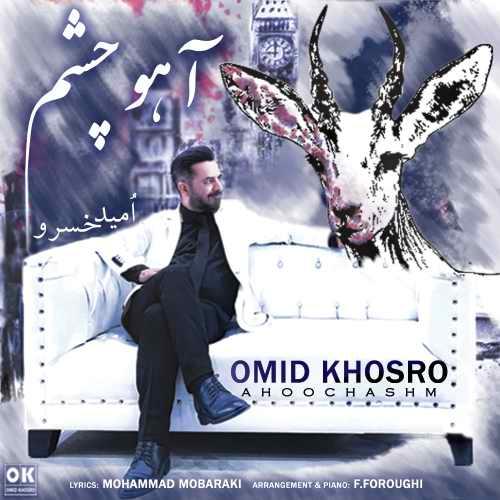 omid khosro ahoo chashm دانلود اهنگ آهو چشم امید خسرو