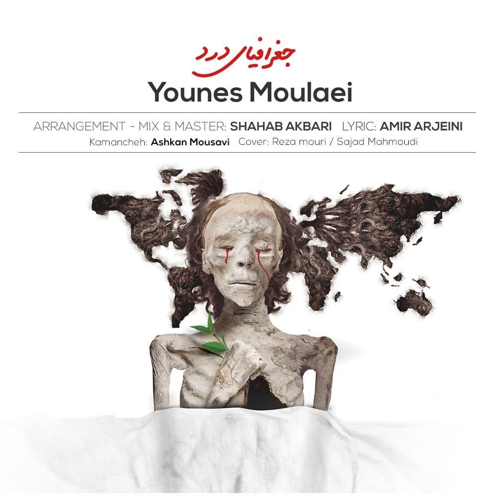 younes molaei joghrafiaye dard دانلود اهنگ جغرافیای درد یونس مولایی