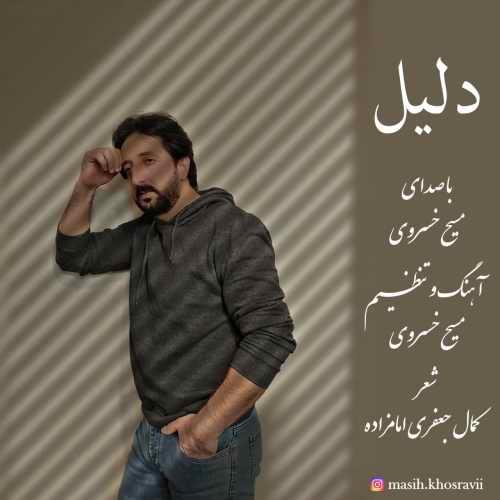 masih khosravi dalil دانلود اهنگ دلیل مسیح خسروی