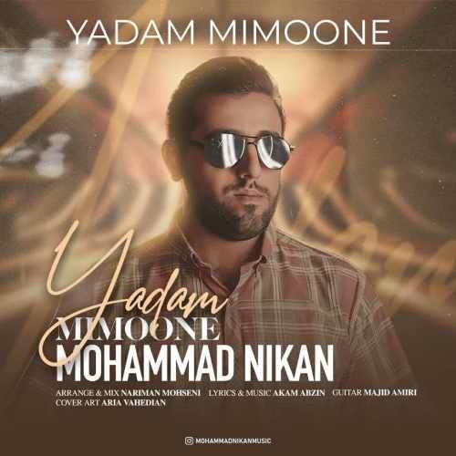 mohammad nikan yadam mimoneh دانلود اهنگ یادم میمونه محمد نیکان